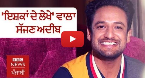Youtube post by BBC News Punjabi: ਇਸ਼ਕਾਂ ਦੇ ਲੇਖੇ ਗੀਤ ਕਿਵੇਂ ਪਹੁੰਚਿਆ ਸੱਜਣ ਅਦੀਬ ਤੱਕ | BBC NEWS PUNJABI