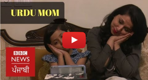 Youtube post by BBC News Punjabi: URDU MOM  MEET THE MOTHER WHO IS HELPING HER DAUGHTER TO LEARN URDU   BBC NEWS PUNJABI