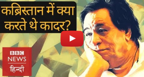 यूट्यूब पोस्ट BBC News Hindi: Kader Khan  Unknown facts about iconic dialogue writer, actor and comedian (BBC Hindi)