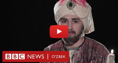 Youtube муаллиф BBC Uzbek: Бобурий маликалар изидан  - O'zbekiston Ўзбекистон Ҳиндистон  Афғонистон - Эсон Давлат Бегим, 1-қисм