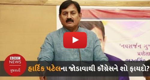 Youtube post by BBC News Gujarati: હાર્દિક પટેલના જોડાવાથી શું કૉંગ્રેસને ફાયદો થશે? કૉંગ્રેસ નેતા ભરતસિંહ સોલંકીએ આપ્યો જવાબ