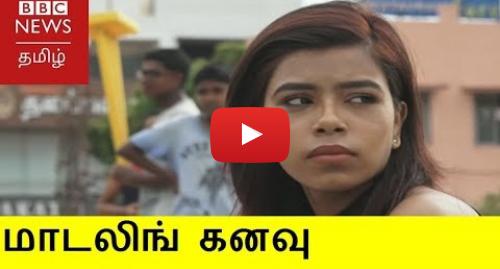 யூடியூப் இவரது பதிவு BBC News Tamil: மாடலிங் கனவு - யாருக்கானது?