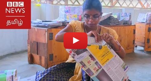 யூடியூப் இவரது பதிவு BBC News Tamil: பிளாஸ்டிக் மீதான போர்  களமிறங்கும் காகிதப்பை