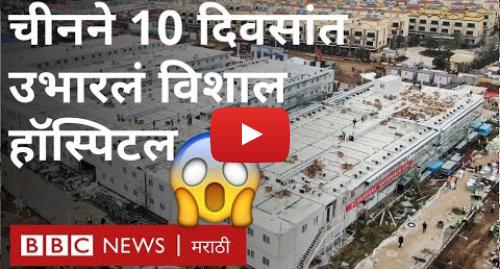 Youtube post by BBC News Marathi: CoronaVirus   चीनने 10 दिवसात असं बांधलं 1000 खाटांचं रुग्णालय | कोरोना व्हायरस | China Wuhan