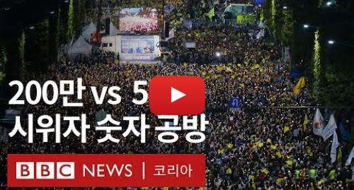 Youtube post by BBC News 코리아: 시위자 추산마다 큰 차이가 나는 이유 - BBC News 코리아