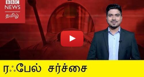 யூடியூப் இவரது பதிவு BBC News Tamil: ரஃபேல் சர்ச்சையின் பின்னணி