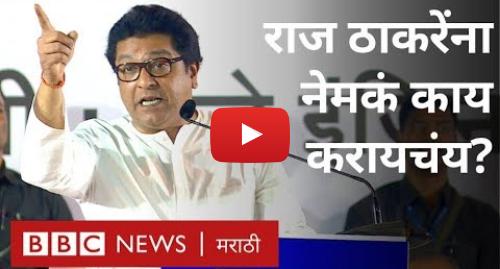Youtube post by BBC News Marathi: राज ठाकरेंच्या भूमिकेचे अर्थ काय? Raj Thackeray rally in Mumbai (BBC News Marathi)