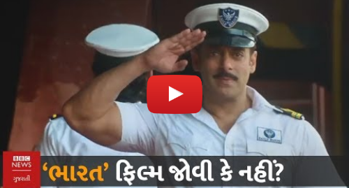 Youtube post by BBC News Gujarati: Salman Khanની Bharat Film કેવી છે? Bharat film Audience Movie Reviews and Rating