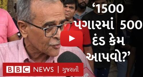 Youtube post by BBC News Gujarati: Traffic Rules   ગુજરાતીઓએ નવા દંડ વિશે શું કહ્યું?