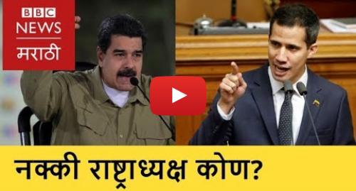 Youtube post by BBC News Marathi: Venezuela President Crisis । व्हेनेझुएला राष्ट्राध्यक्ष पदावरून रस्सीखेच (BBC News Marathi)