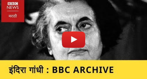 Youtube post by BBC News Marathi: Iron Lady Indira Gandhi (BBC News Marathi)