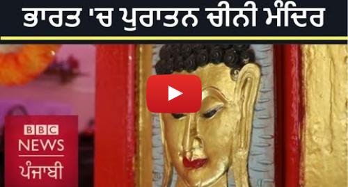 Youtube post by BBC News Punjabi: ਭਾਰਤ ਦਾ ਇਹ ਚੀਨੀ ਮੰਦਿਰ ਕਿਉਂ ਹੈ ਖਾਸ? | BBC NEWS PUNJABI