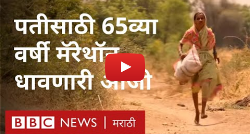 Youtube post by BBC News Marathi: Lata Bhagwan Kare  पतीसाठी 65व्या वर्षी मॅरेथॉन धावणाऱ्या आजीची कहाणी। लता करे  Mumbai Marathon