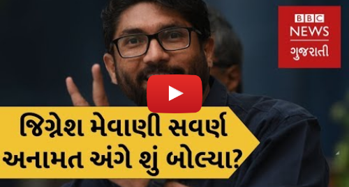 Youtube post by BBC News Gujarati: જિગ્નેશ મેવાણી નરેન્દ્ર મોદી સરકાર દ્વારા સવર્ણ જાતિઓને 10 ટકા અનામત આપવા મુદ્દે શું બોલ્યા?