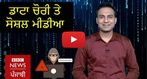 Youtube post by BBC News Punjabi: How Can Your Data Be Stolen on Social Media?  BBC NEWS PUNJABI