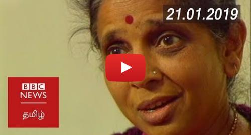 யூடியூப் இவரது பதிவு BBC News Tamil: பிபிசி தமிழ் தொலைக்காட்சி செய்தியறிக்கை 21/01/19   BBC Tamil TV News 21/01/19