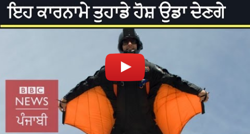 Youtube post by BBC News Punjabi: A suit that makes you fly  Base jumpers at World Wingsuit League   BBC NEWS PUNJABI