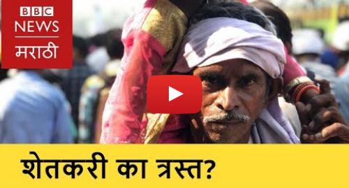 Youtube post by BBC News Marathi: Farmers Protest  What Do They Want? । शेतकरी आंदोलन  काय आहेत मागण्या (BBC News Marathi)