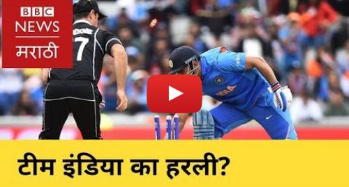 Youtube post by BBC News Marathi: IND VS NZ  World Cup 2019 | टीम इंडियाच्या पराभवाची 5 कारणं। Team India lost semi final, here's why