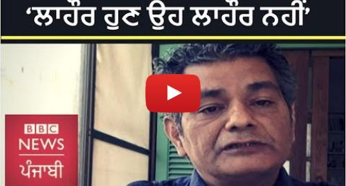 Youtube post by BBC News Punjabi: ਲਾਹੌਰ ਤਾਂ ਲੈ ਆਏ, ਸਾਹ ਵੀ ਲੈਣ ਦਿਓ  ਮੁਹੰਮਦ ਹਨੀਫ਼ ਦਾ Vlog I BBC NEWS PUNJABI