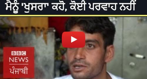 Youtube post by BBC News Punjabi: I don't care If someone calls me eunuch | BBC NEWS PUNJABI