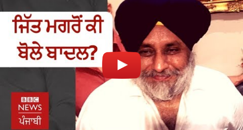 Youtube post by BBC News Punjabi: Result 2019  ਜਿੱਤ ਤੋਂ ਬਾਅਦ ਸੁਖਬੀਰ ਬਾਦਲ, ਹਰਸਿਮਰਤ ਬਾਦਲ ਤੇ ਪ੍ਰਕਾਸ਼ ਸਿੰਘ ਬਾਦਲ ਕੀ ਬੋਲੇ?   BBC Punjabi