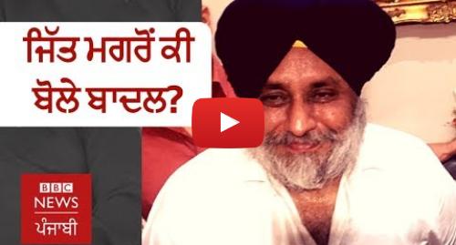 Youtube post by BBC News Punjabi: ਜਿੱਤ ਤੋਂ ਬਾਅਦ ਸੁਖਬੀਰ ਬਾਦਲ, ਹਰਸਿਮਰਤ ਬਾਦਲ ਤੇ ਪ੍ਰਕਾਸ਼ ਸਿੰਘ ਬਾਦਲ ਕੀ ਬੋਲੇ?   BBC Punjabi