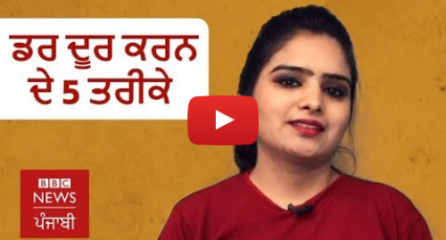Youtube post by BBC News Punjabi: ਨਵੇਂ ਆਈਡੀਆ ਤੋਂ ਡਰ ਲਗਦਾ ਹੈ ਤਾਂ ਇੰਝ ਦੂਰ ਕਰੋ  |  BBC NEWS PUNJABI