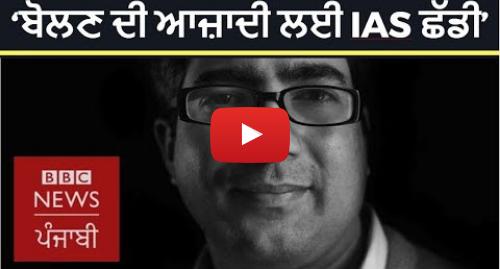 Youtube post by BBC News Punjabi: IAS topper Shah Faesal resigns, speaks of political plans in Kashmir I BBC NEWS PUNJABI