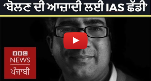 Youtube post by BBC News Punjabi: IAS topper Shah Faesal resigns, speaks of political plans in Kashmir I BBC NEWS PUNJABI