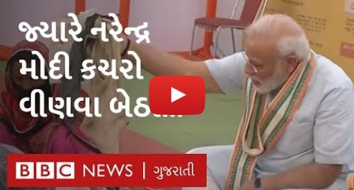 Youtube post by BBC News Gujarati: Narendra Modi પ્લાસ્ટિક વીણતી મહિલાઓ સાથે બેસીને પ્લાસ્ટિક વીણવા લાગ્યા