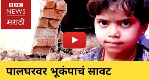 Youtube post by BBC News Marathi: Palghar tremors create panic among residents | पालघरमधे भूकंपाच्या धक्क्यांनी घबराट