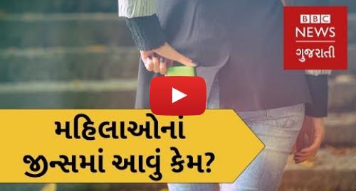Youtube post by BBC News Gujarati: પુરુષો કરતાં મહિલાઓનાં જીન્સનાં ખિસ્સાં નાનાં કેમ હોય છે? (બીબીસી ન્યૂઝ ગુજરાતી)