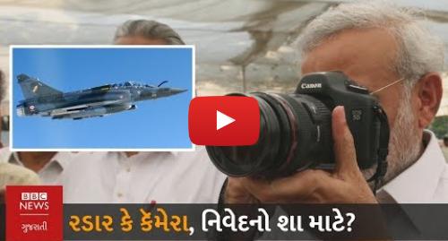 Youtube post by BBC News Gujarati: ડિજિટલ કૅમેરા હોય કે રડાર, નરેન્દ્ર મોદી આવાં નિવેદનો કેમ આપે છે?