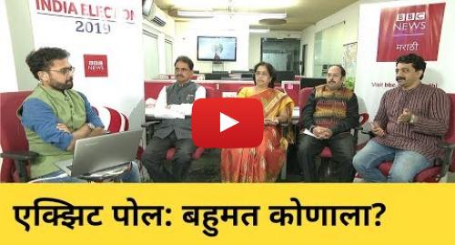 Youtube post by BBC News Marathi: Exit Poll 2019 Predictions   Lok Sabha 2019 I एक्झिट पोल 2019   बहुमत कोणाला? (BBC News Marathi)