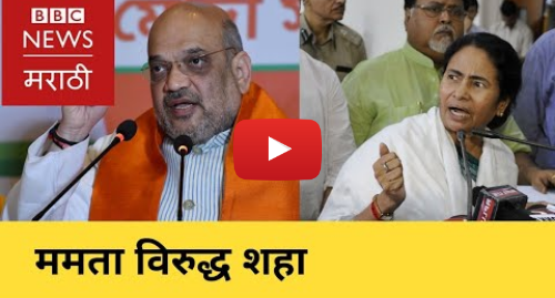 Youtube post by BBC News Marathi: Marathi news  BBC Vishwa 15/05/2019 । BJP TMC clash in West Bengal  | मराठी बातम्या  बीबीसी विश्व