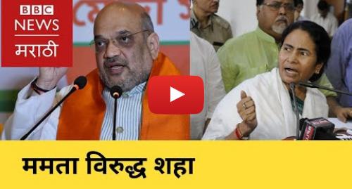 Youtube post by BBC News Marathi: Marathi news  BBC Vishwa 15/05/2019 । BJP TMC clash in West Bengal  | मराठी बातम्या  बीबीसी विश्व
