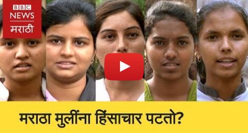 Youtube post by BBC News Marathi: What do Maratha Girls Think? । मराठा मुलींना हिंसाचाराविषयी काय वाटतं? (BBC News Marathi)