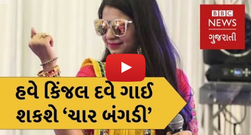 Youtube post by BBC News Gujarati: કિંજલ દવે 'ચાર બંગડી' વિવાદ vs કાઠિયાવાડી કિંગ   કોર્ટે કિંજલ દવેને ગીત ગાવાની મંજૂરી આપી