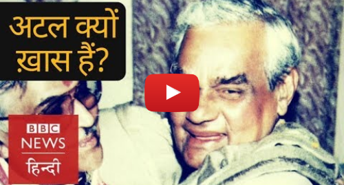 यूट्यूब पोस्ट BBC News Hindi: Atal Bihari Vajpayee  Why He is so different in the crowd of Politicians? (BBC Hindi)