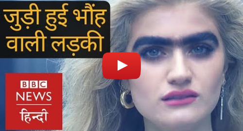 यूट्यूब पोस्ट BBC News Hindi: Why and how one model is challenging beauty stereotypes? (BBC Hindi)