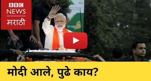 Youtube post by BBC News Marathi: Narendra Modi and BJP Wins, What's Next for India and Maharashtra?| भाजप आणि मोदी विजयी, पुढे काय?