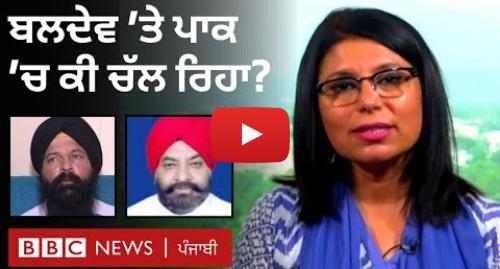Youtube post by BBC News Punjabi: Baldev Kumar  ਕੌਣ ਸੀ ਸੋਰਨ ਸਿੰਘ, ਜਿਸ ਦੇ ਕਤਲ ਦਾ ਇਲਜ਼ਾਮ ਬਲਦੇਵ 'ਤੇ ਹੈ I BBC NEWS PUNJABI