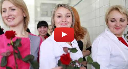 Youtube post by Igor Mamont: Привітання з 8 березня. Чернігівський онкологічний диспансер.