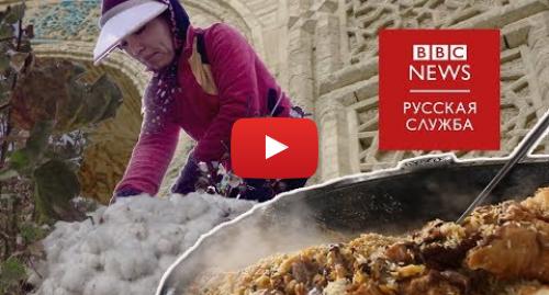 Youtube пост, автор: BBC News - Русская служба: Узбекистан  диктатура меняет имидж. Получится ли сказка для туриста?