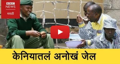 Youtube post by BBC News Marathi: Crossing Divides   'Mindful' Jail In Kenya (BBC News Marathi)