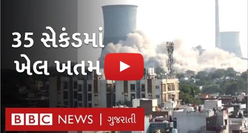 Youtube post by BBC News Gujarati: Gandhinagar માં થર્મલ પાવરસ્ટેશનના 57 વર્ષ જૂના 118 મીટર ઊંચા ટાવર કંટ્રોલ બ્લાસ્ટથી ધરાશાયી