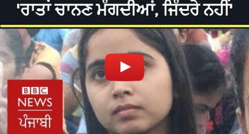 Youtube post by BBC News Punjabi: Pinjra Tod movement in Punjabi University at its peak  | BBC News Punjabi
