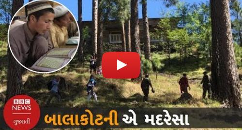 Youtube post by BBC News Gujarati: ભારતે જ્યાં હુમલો કર્યો હતો, તે બાલાકોટની મદરેસા અંદરથી કેવી દેખાય છે?