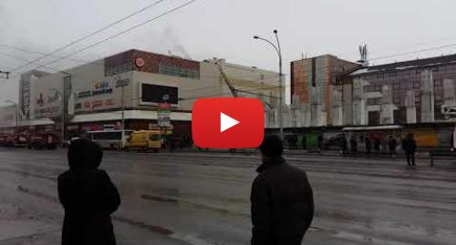 Youtube пост, автор: Дмитрий Тарабрин: Горит Зимняя Вишня Кемерово